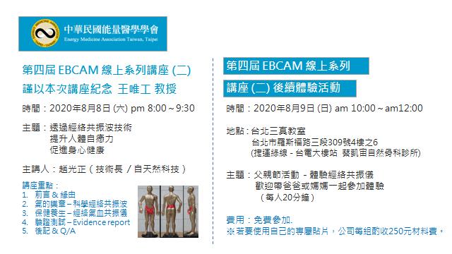 中華民國能量醫學學會
